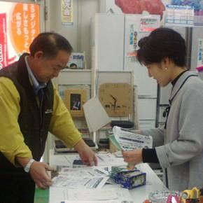 滋賀県家庭版ESCO推進事業<2009.05.16>